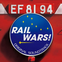 TVアニメ『RAIL WARS!』 オリジナルサウンドトラック