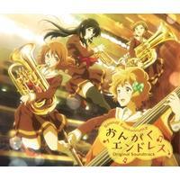 TVアニメ『響け!ユーフォニアム2』オリジナルサウンドトラック おんがくエンドレス