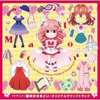 TVアニメ 『装神少女まとい』 オリジナルサウンドトラック