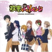 TVアニメ「政宗くんのリベンジ」オリジナルサウンドトラック
