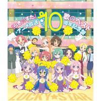 TVアニメ らき☆すた 歌のベスト アニメ放送10周年記念盤 『らき☆すた』アニメ放送10周年記念