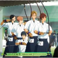 TVアニメ ツルネ -風舞高校弓道部- オリジナルサウンドトラック