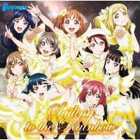 『ラブライブ!サンシャイン!!The School Idol Movie Over the Rainbow』オリジナルサウンドトラック Sailing to the Rainbow