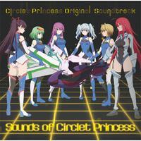 TVアニメ『サークレット・プリンセス』オリジナルサウンドトラック Sounds of Circlet Princess