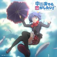 TVアニメ『中二病でも恋がしたい!』オープニング主題歌 Sparkling Daydream 通常盤