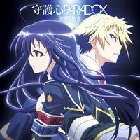 TVアニメ「めだかボックス アブノーマル」エンディング主題歌 守護神PARADOX