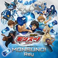 TVアニメ『獣旋バトル モンスーノ』OP主題歌 MONSUNO!