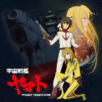 『宇宙戦艦ヤマト2199』TVオープニング主題歌 宇宙戦艦ヤマト