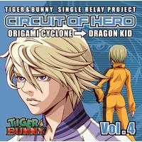 TIGER & BUNNY SINGLE RELAY PROJECT CIRCUIT OF HERO Vol.4