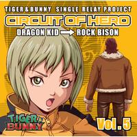 TIGER & BUNNY SINGLE RELAY PROJECT CIRCUIT OF HERO Vol.5