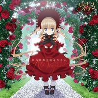 TVアニメ『ローゼンメイデン』OP主題歌 私の薔薇を喰みなさい 通常盤
