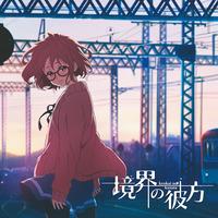 TVアニメ「境界の彼方」オープニング主題歌 境界の彼方 アニメ盤
