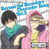 TVアニメ「境界の彼方」 キャラクターソングシリーズ Vol.2