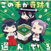 TVアニメ 咲-Saki-全国編 エンディングテーマ この手が奇跡を選んでる