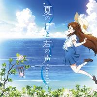 TVアニメ『グラスリップ』オープニング主題歌 夏の日と君の声