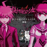 PS Vitaソフト「絶対絶望少女 ダンガンロンパ Another Episode」 主題歌 progressive -漸進-