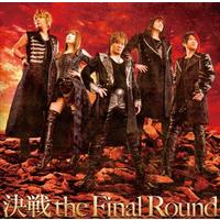 PlayStation 3&PS Vita用ソフト『第3次スーパーロボット大戦Z 天獄篇』OP/ED主題歌 決戦 the Final Round