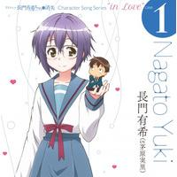 "TVアニメ 長門有希ちゃんの消失 Character Song Series ""in Love"" case 1 Nagato Yuki"