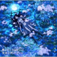 TVアニメ「櫻子さんの足下には死体が埋まっている」ED主題歌 打ち寄せられた忘却の残響に