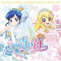 スマホアプリ『アイカツ!フォトonステージ!!』シングルシリーズ06 青い苺