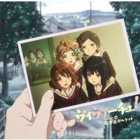 TVアニメ 『響け!ユーフォニアム2』 エンディング主題歌 ヴィヴァーチェ!