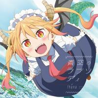 TVアニメ『小林さんちのメイドラゴン』OP主題歌 青空のラプソディ アニメ盤
