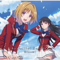 TVアニメ『ようこそ実力至上主義の教室へ』ED主題歌 Beautiful Soldier 通常盤