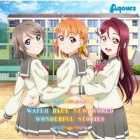 TVアニメ『ラブライブ!サンシャイン!!』2期挿入歌 WATER BLUE NEW WORLD/WONDERFUL STORIES