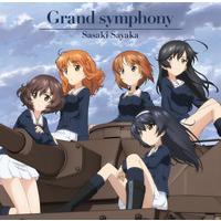 『ガールズ&パンツァー最終章』第1話~第3話OP主題歌 Grand symphony