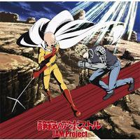 TVアニメ『ワンパンマン』第2期オープニング主題歌 静寂のアポストル アニメ盤