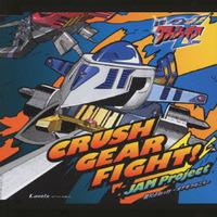 CRUSH GEAR FIGHT!!/愛だよねっ!! ~ギアをつなごう~