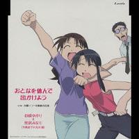 TVアニメーション『あずまんが大』キャラクターCDシリーズ Vol.7 谷崎ゆかり&黒沢みなも