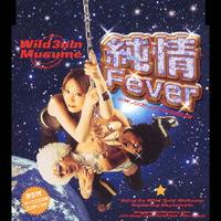 ラジオ「君のぞらじお」新オープニング曲&新エンディング曲 純情Fever