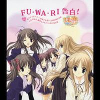 PS2ゲーム『双恋』オープニング主題歌 FU・WA・RI 告白!