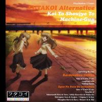 PS2ゲーム 『フタコイ オルタナティブ 恋と少女とマシンガン』 OPテーマ 「恋泥棒ごっこ」