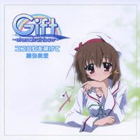 TVアニメ「Gift ~eternal rainbow~」エンディングテーマ ココロ虹を架けて