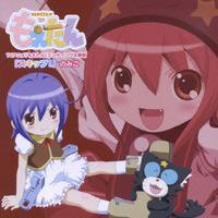TVアニメ『もえたん』エンディング主題歌 「スキップ!」 通常盤