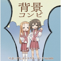 TVアニメ『らき☆すた』キャラクターソング Vol.009 背景コンビ