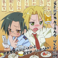 TVアニメ『らき☆すた』キャラクターソング Vol.012 黒井ななこ&成実ゆい