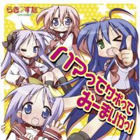 PS2 GAME「らき☆すた ~陵桜学園 桜藤祭~」オープニングテーマ ハマってサボっておーまいがっ! っ!