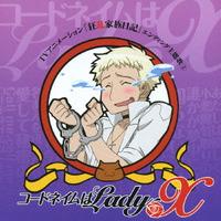 TVアニメーション『狂乱家族日記』エンディング主題歌 3 コードネイムはLady-X