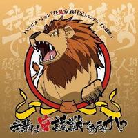 TVアニメーション『狂乱家族日記』エンディング主題歌 4 我輩は守護獣である、か?