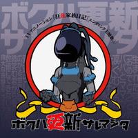 TVアニメーション『狂乱家族日記』エンディング主題歌 5 ボクハ更新サレマシタ