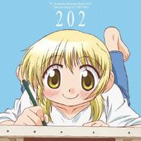 TVアニメ「ひだまりスケッチ×365」キャラクターソング Vol.2 宮子