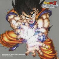 PS2用ゲームソフト ドラゴンボールZ インフィニットワールド 主題歌 光のさす未来へ!/Dragon Ball Party