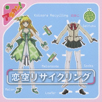 TVアニメ『アキカン!』エンディング主題歌 恋空リサイクリング