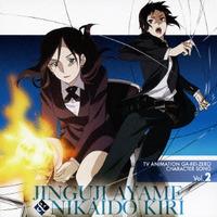 TVアニメーション 喰霊-零-◆キャラクターソング Vol.2 神宮寺菖蒲&二階堂桐