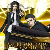 TVアニメーション 喰霊-零-◆キャラクターソング Vol.3 桜庭一騎&飯綱紀之