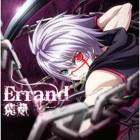 TVアニメ「聖痕のクェイサー」オープニングテーマ Errand