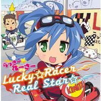 らき☆すたプレゼンツ「らっきー☆れーさー」オープニング/エンディング主題歌 Lucky☆Racer/Real Star☆